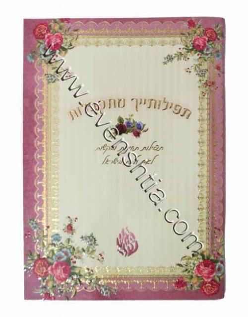 תפילותייך מתקבלות - נקודה טובה - ספרי ברסלב
