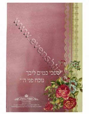 תפילותייך מתקבלות - נקודה טובה - ב ספרי ברסלב