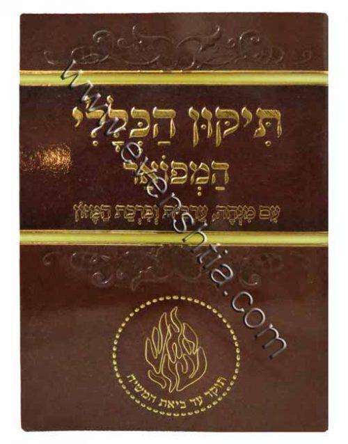 תיקון הכללי המפואר מנחה ערבית ברכת המזון