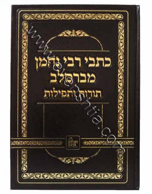 תורות ותפילות - נקודה טובה - ב ספרי ברסלב