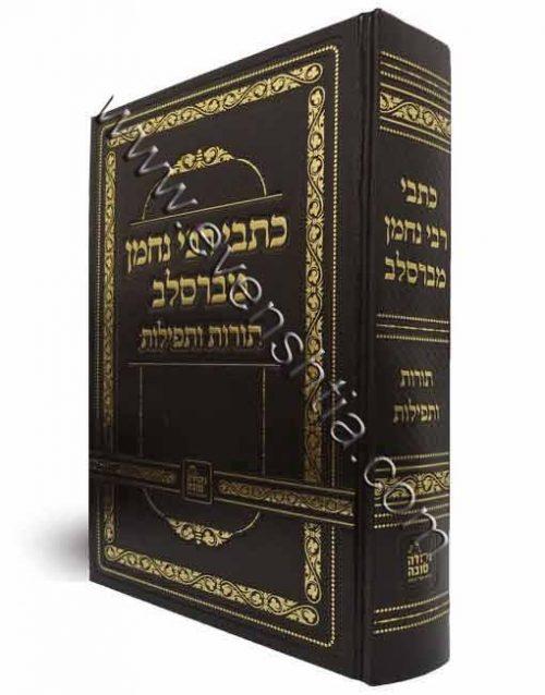 תורות ותפילות - נקודה טובה - ספרי ברסלב