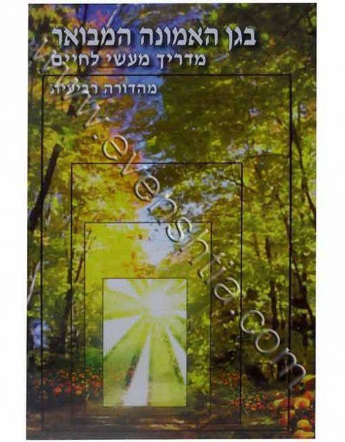בגן האמונה המבואר - הרב שלום ארוש