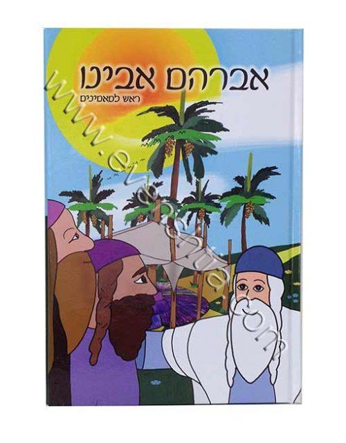 """אברהם אבינו ספר לילדים . סיפורים ואיורים אודות אברהם אבינו. ע""""י הרב שלום ארוש. חוט של חסד"""