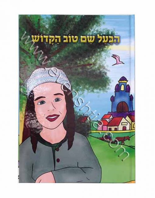 הבעל שם טוב הקדוש . ספר לילדים מאת הרב ארוש