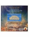 בשמחה תמיד ספר דיסק ובולים לציון 220 שנה להסתלקות רבי נחמן מברסלב