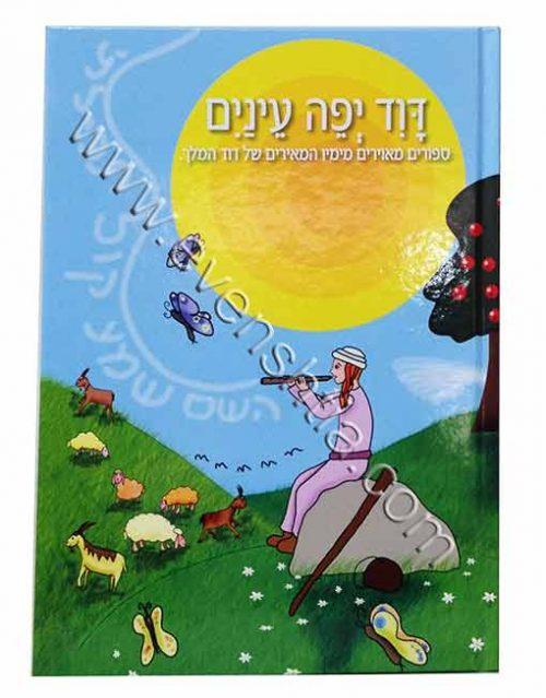 דוד יפה עיניים - ספר לילדים מאת הרב שלום ארוש
