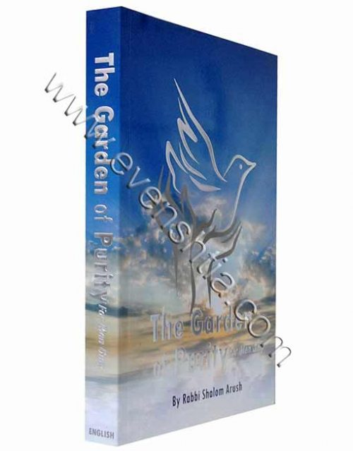 The garden of purity Shalom Arush  Englisg Breslov books