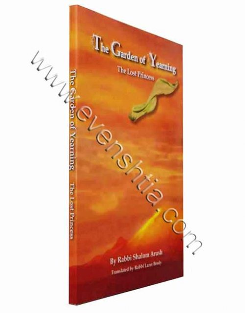 The Garden of Yearning Shalom Arush Englsih breslov books