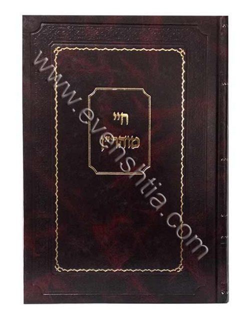 חיי מוהרן תורת הנצח ספרי רבי נחמן מ ברסלב ותלמידיו