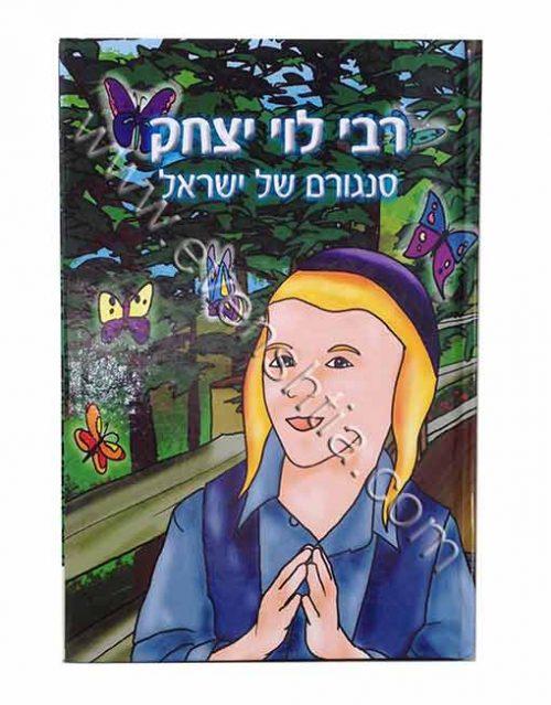 ספר לילדים רבי לוי יצחק סנגורם של ישראל ספרי ברסלב