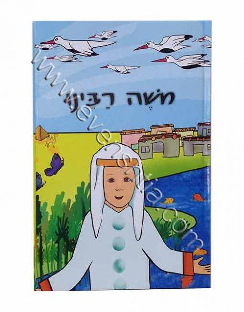 משה רבינו ספר ילדים ספרי ברסלב