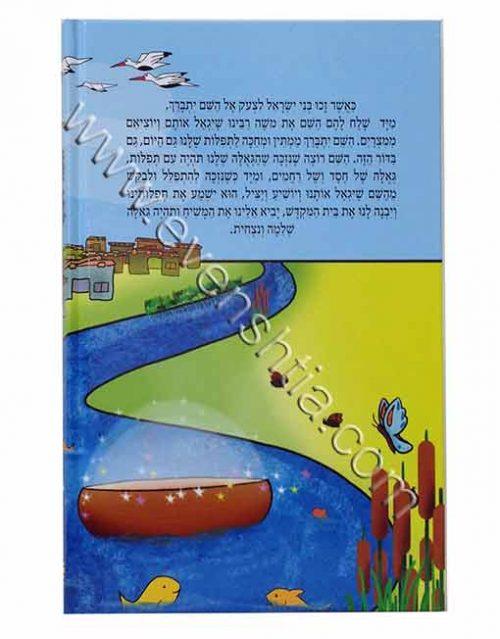 משה רבנו ספר ילדים ספרי רבי נחמן מברסלב