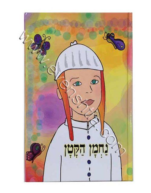 נחמן הקטן ספר ילדים ספרי ברסלב