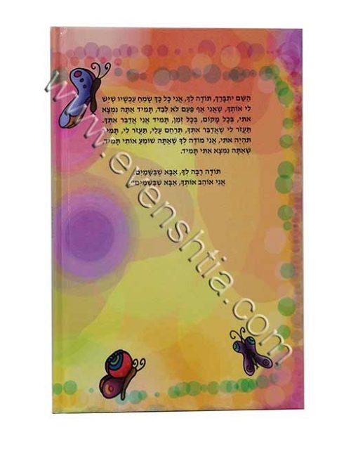 נחמן הקטן ספר ילדים ספרי רבי נחמן מברסלב