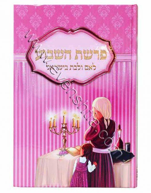 פרשת השבוע לנשים מתוך ספרי ברסלב