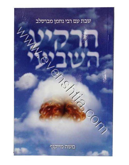 הרקיע השביעי שבת עם רבי נחמן מבסלב ספרי ברסלב