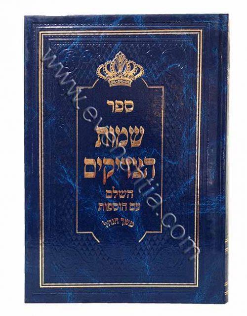 ספר שמות הצדיקים השלם עם הוספות בהוצאת אגודת משך הנחל