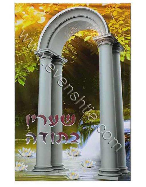 ספר שעריו בתודה הרב שלום ארוש ספרי ברסלב