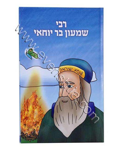 רבי שמעון בר יוחאי ספר ילדים ספרי ברסלב