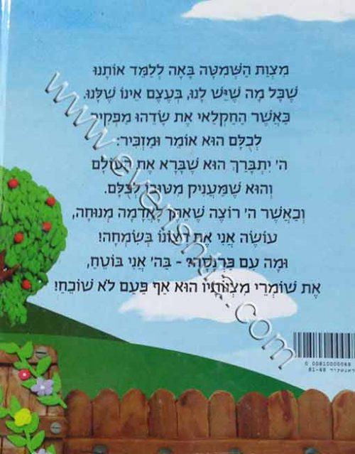 ספר השמיטה שלי הלכות שמיטה לילדים ולנוער