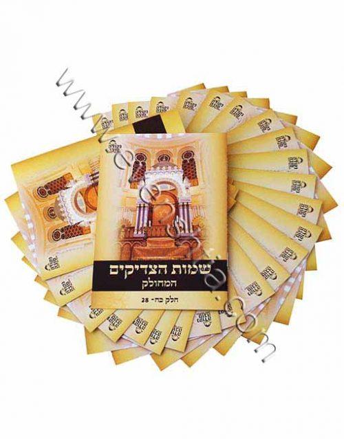 ספר שמות הצדיקים מחולק ל 28 חלקים בהוצאת נקודה טובה