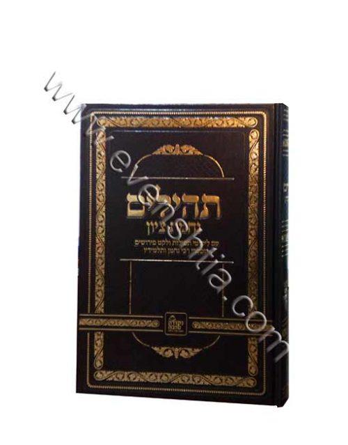 ילים נחמת ציון ספרי רבי נחמן מברסלב
