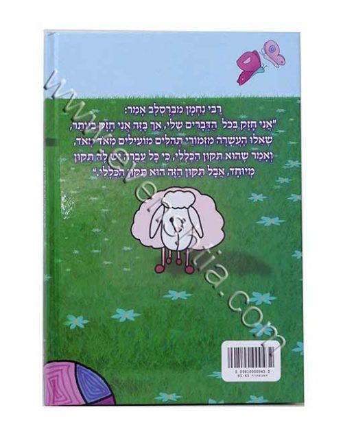 תיקון הכללי ספר לילדים ברסלב
