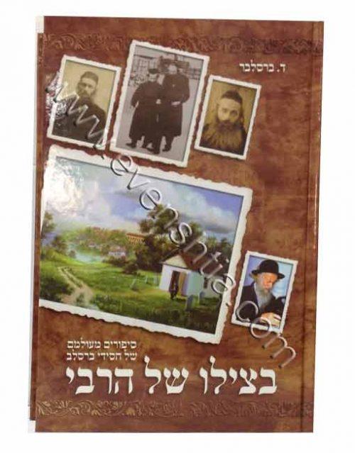 בצילו של הרבי - סיפורים מעולמם של חסידי ברסלב - ספרי ברסלב