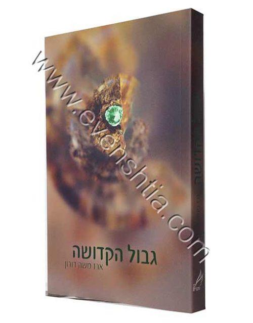 גבול הקדושה | הרב ארז משה דורון ספרי ברסלב