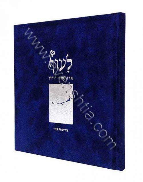 לעוף - ספר לילדים מאת הרב ארז משה דורון בתוספת ציורים