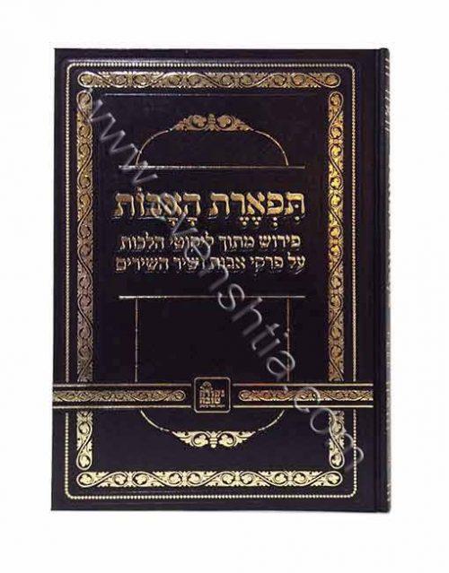תפארת אבות על פרקי אבות מתוך ספרי ברסלב