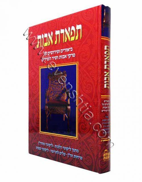 ספרי ברסלב- תפארת אבות צבעוני