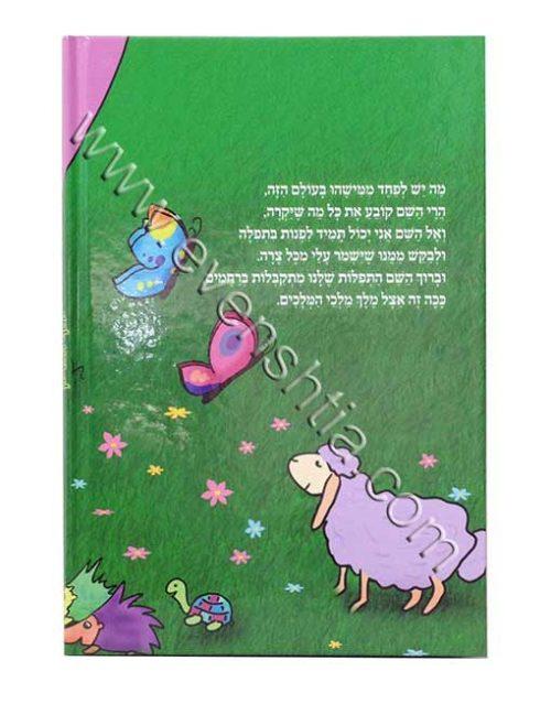 יוסף הצדיק ספר ילדים ספרי ברסלב