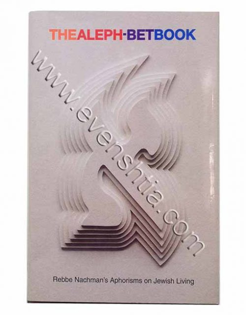 The Aleph Bet Book | Rebbe Nachman Sefer Hamidot