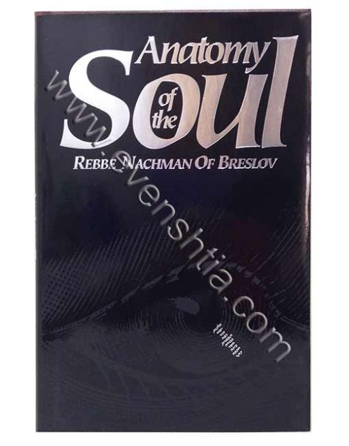 Anatomy of the Soul Breslov Rebbe Nachman