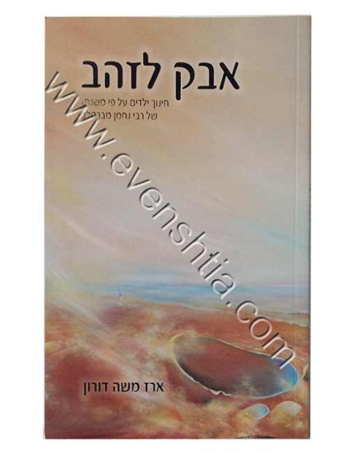 אבק לזהב | הרב ארז משה דורון ספרים ברסלב