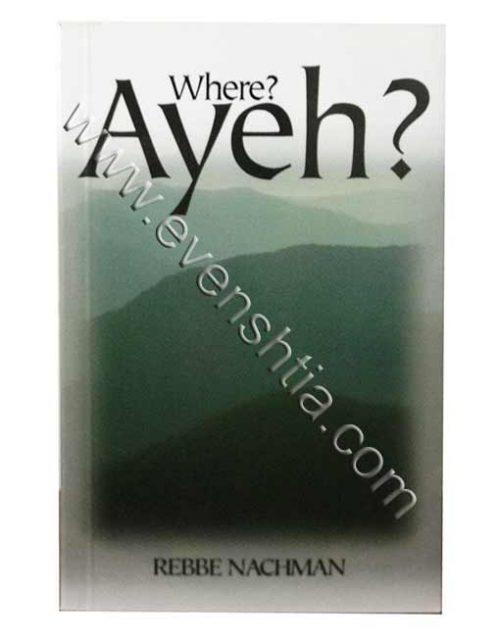 English breslev booksAzamra Ayeh by Chaim Kremer