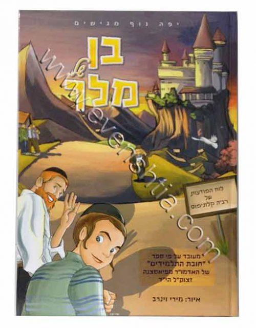 ספר ילדים בן מלך על פי חובת התלמידים