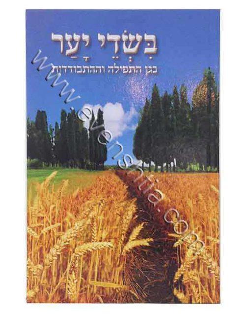 בשדי יער - הרב שלום ארוש - ספרי ברסלב