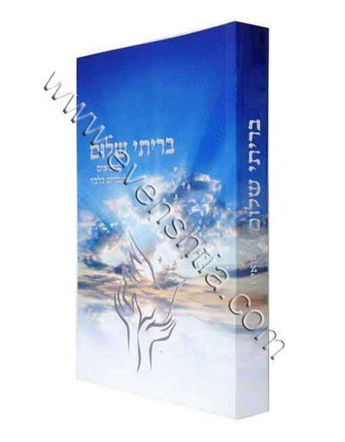 בריתי שלום לגברים נשואים- הרב שלום ארוש - ספרי ברסלב