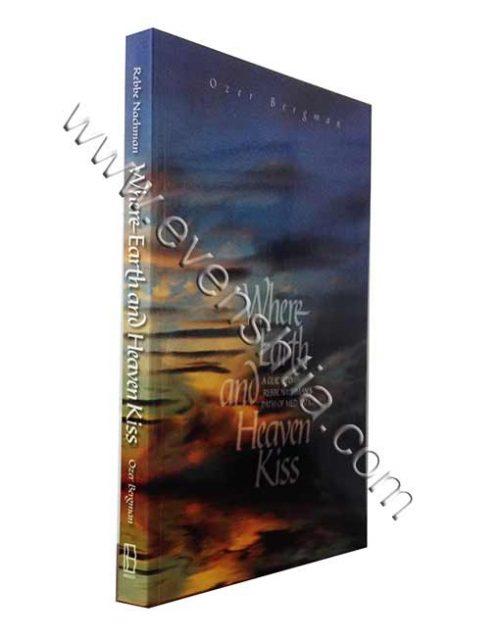 Where earth and Heaven kiss Ozer Bergman English Breslov books