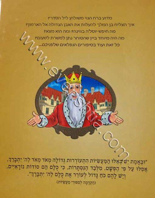 סיפורי מעשיות לילדים משיבת נפש ספר רבי נחמן מברסלב