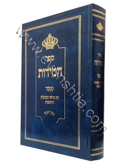ספר המידות מנוקד עם מראה מקומות ותוספות ספרי רבי נחמן מ ברסלב