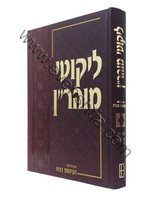 ליקוטי מוהרן עם פירוש נעימות נצח נחלת צבי הרב קרמר ספרי ברסלב