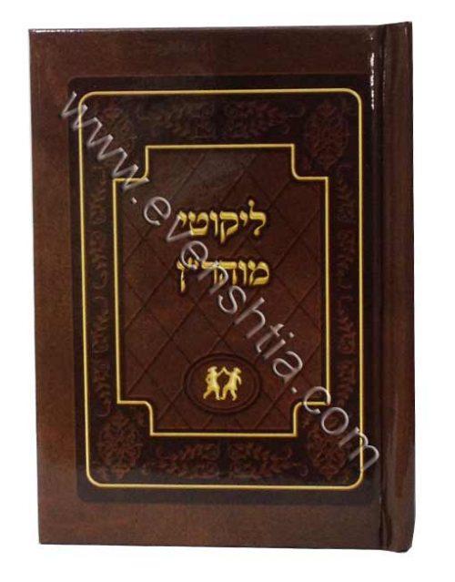 ליקוטי מוהרן כיס הוצאת דביר ביתך ספרי רבי נחמן מ ברסלב