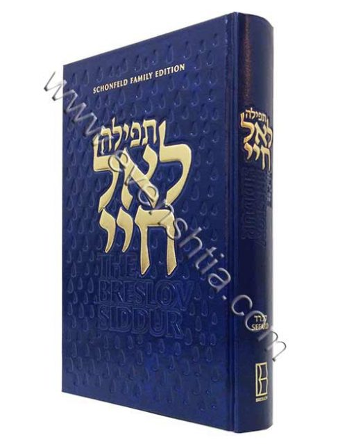 Breslov Siddur English Breslev books