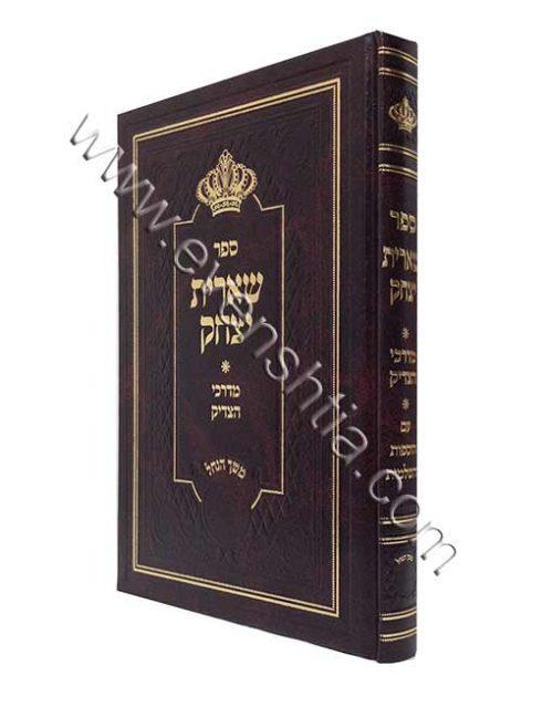 ספר שארית יצחק עם ספר מרדכי הצדיק ספרי ברסלב