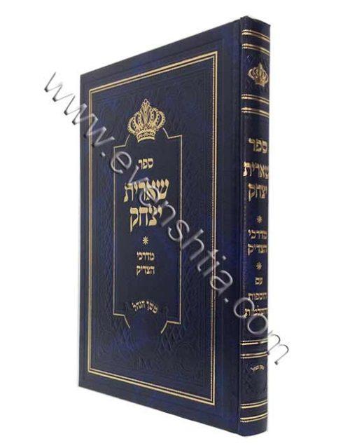 ספר שארית יצחק עם ספר מרדכי הצדיק ספרי רבי נחמן מברסלב ותלמידיו