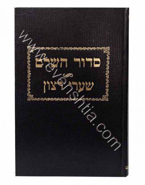 סידור השלם שערי רצון ספרי רבי נחמן מ ברסלב