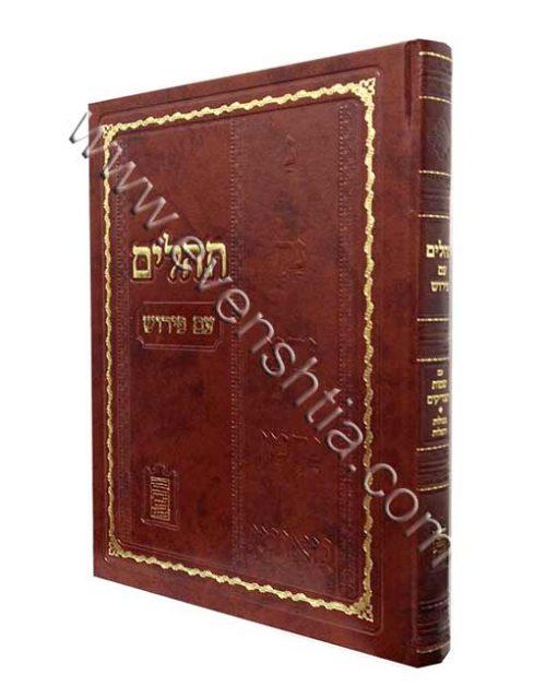 תהילים גדול עם פירוש ושמות הצדיקים ספרי ברסלב